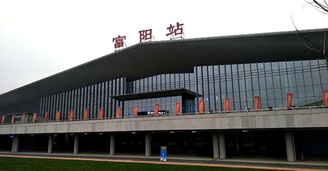 富阳站项目