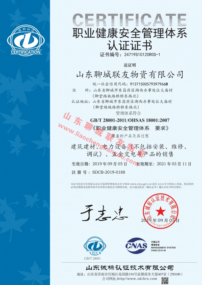 职业健康安全管理体系认证证书.