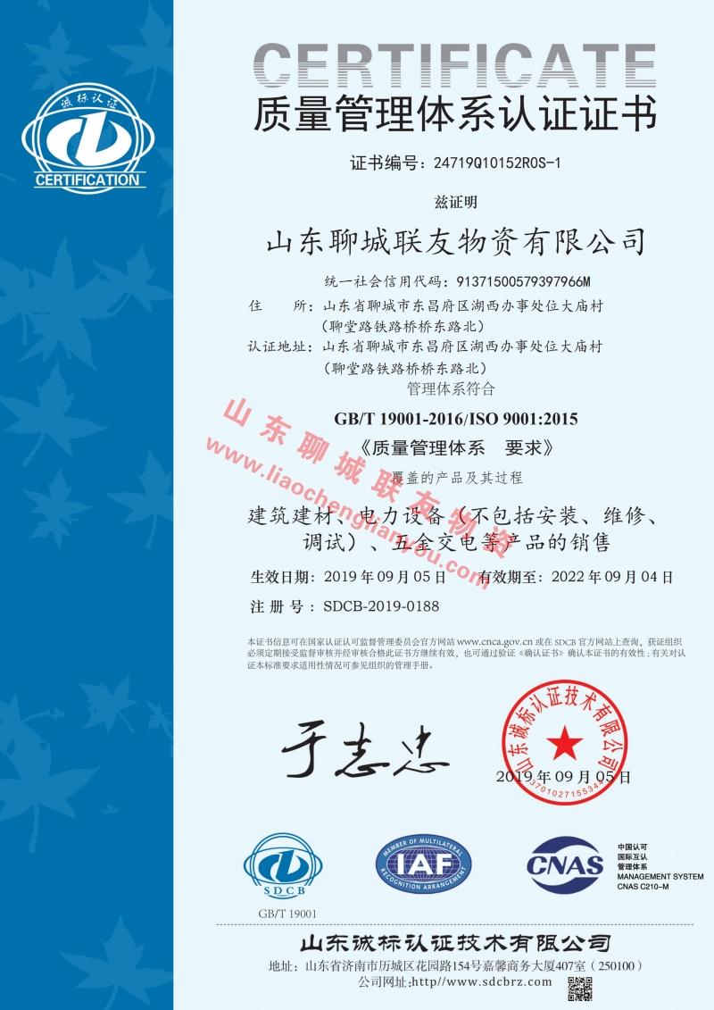 质量管理体系认证证书.