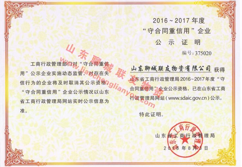 省级守合同重信用企业公示证明.