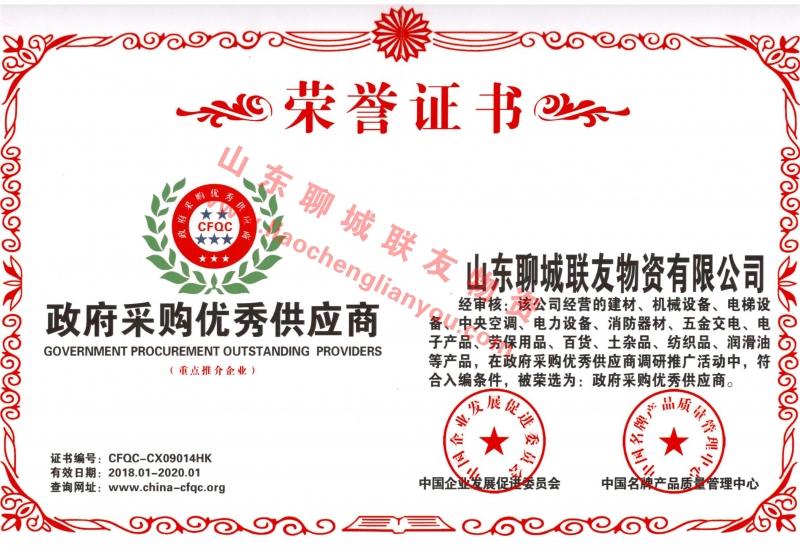 荣誉证书.