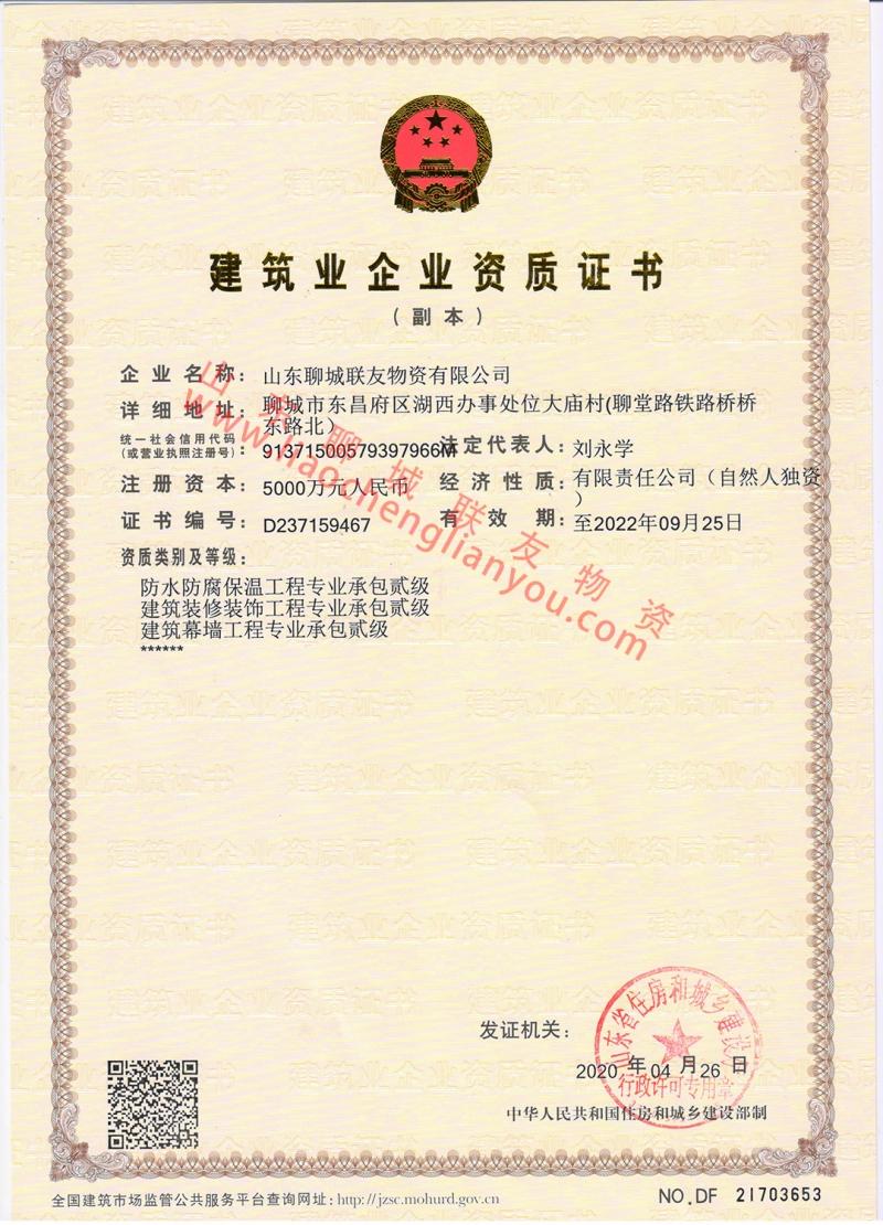 建筑业企业资质证书.