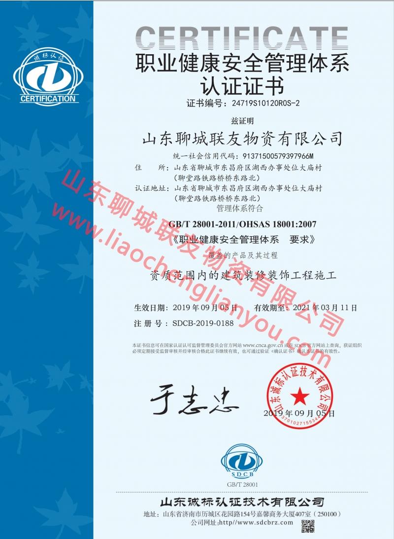 职业健康中文施工