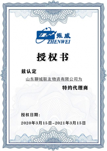 济南振威安全技术发展有限公司