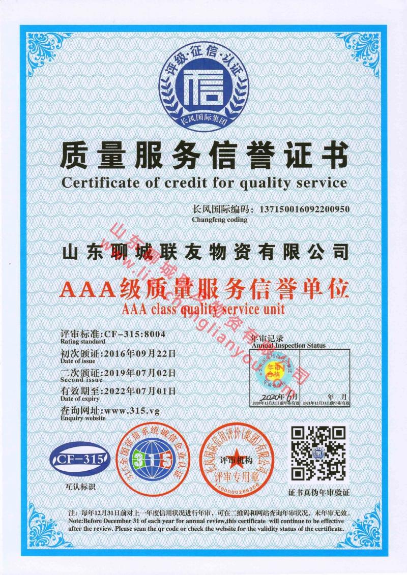 质量服务信誉证书.