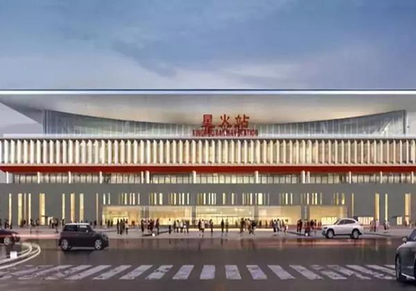 北京·星火高铁站